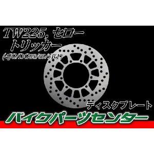 ブレーキディスクローター 15号 ヤマハ TW225 セロー225 他 新品 バイクパーツセンター|bike-parts-center
