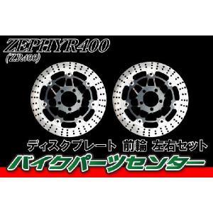 【2枚セット】ブレーキディスクローター フロント 20号 カワサキ ゼファー400 ZRX400 新品 バイクパーツセンター|bike-parts-center
