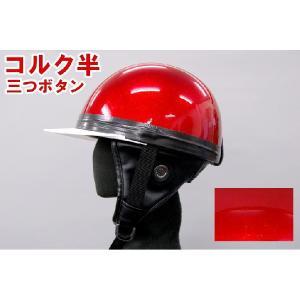 ヘルメット コルク半キャップ 三つボタン レッドラメ 新品 半ヘル 57cm〜60cm未満 半帽 バイクパーツセンター bike-parts-center 02