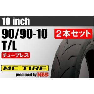 タイヤ 90/90-10 T/L 2本セット 台湾製 ライブディオZX セピアZZ スマートディオ バイクパーツセンター|bike-parts-center