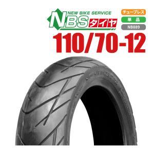 【高品質台湾製】タイヤ 110/70-12 T/L  シグナスX SE44J バイクパーツセンター|bike-parts-center