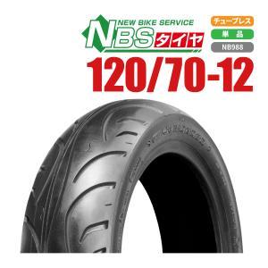 タイヤ 120/70-12 T/L 高品質台湾製 シグナスX SE44J バイクパーツセンター|bike-parts-center