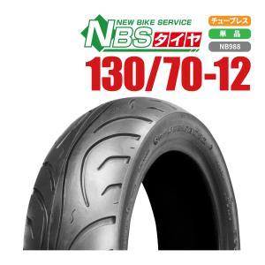 タイヤ 130/70-12 T/L マジェスティ 125 250 高品質台湾製 バイクパーツセンター|bike-parts-center