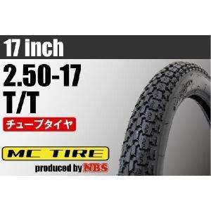 タイヤ 2.50-17 4PR T/T 新品 スーパーカブ90 スーパーカブ100 ベンリイCD50 バイクパーツセンター|bike-parts-center