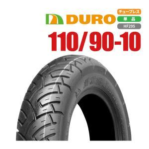 DUROタイヤ 110/90-10 4PR HF295 T/L 新品 バイクパーツセンター|bike-parts-center