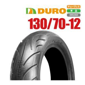 DUROタイヤ 130/70-12 DM-1060 T/L マジェスティ125 250 バイクパーツセンター|bike-parts-center