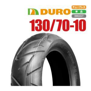 DUROタイヤ 130/70-10 62L DM1017 T/L 新品 バイクパーツセンター|bike-parts-center