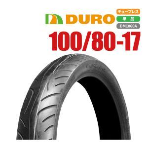 DUROタイヤ 100/80-17 52S DM1060A T/L □ 新品 バイクパーツセンター|bike-parts-center