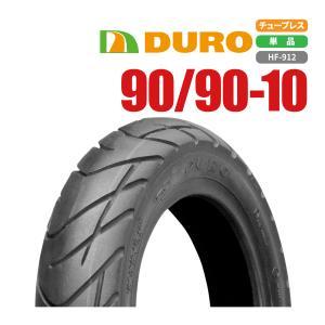 DUROタイヤ 90/90-10 50J HF912A T/L 新品 ライブディオZX セピア ZZ V125 スクーピー アドレス バイクパーツセンター|bike-parts-center