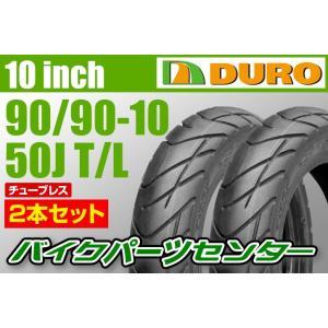 2本セット DUROタイヤ 90/90-10 50J HF912A T/L 新品 ライブディオZX ...