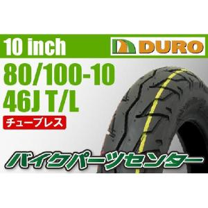 DUROタイヤ 80/100-10 46J HF261 T/L トゥデイ ジョルノ ディオ AF62 68 バイクパーツセンター|bike-parts-center