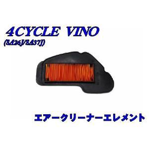 ヤマハ 4stビーノ SA26J/SA37J  エアクリーナーエレメント 新品 エアフィルター ジョグZR DX SA36J/SA39J バイクパーツセンター