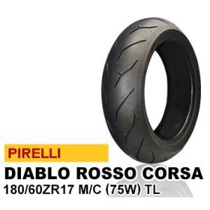 ピレリ ディアブロ ロッソコルサ 180/60ZR17 M/C (75W) TL PIRELLI DIABLO ROSSO CORSA  バイク用リアタイヤ バイクパーツセンター bike-parts-center