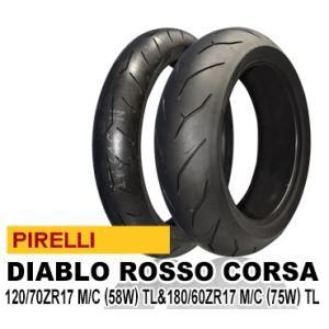 ピレリ ディアブロ ロッソコルサ 120/70ZR17 (58W) TL 180/60ZR17 (73W) TL PIRELLI ROSSO CORSA  タイヤ前後セット バイクパーツセンター bike-parts-center