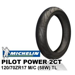 ミシュラン パイロットパワー2CT 120/70ZR17 M/C (58W) TL MICHELIN PILOT POWER 2CT バイク用フロントタイヤ商品番号:23620 バイクパーツセンター|bike-parts-center