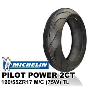 ミシュラン パイロットパワー2CT 190/55ZR17 M/C (75W) TL MICHELIN PILOT POWER 2CT バイク用リアタイヤ商品番号:23650 バイクパーツセンター|bike-parts-center