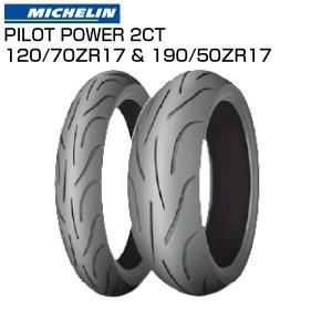 ミシュラン パイロットパワー2CT 120/70ZR17 M/C (58W) TL&190/50ZR17 M/C (73W) TL 前後セット バイクパーツセンター|bike-parts-center