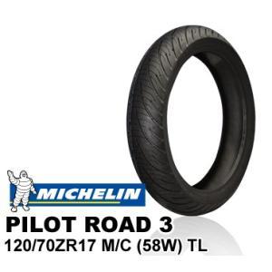 ミシュラン パイロットロード3 120/70ZR17 M/C (58W) TL MICHELIN PILOT ROAD3 バイク用フロントタイヤ商品番号:33610 バイクパーツセンター|bike-parts-center