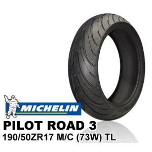 ミシュラン パイロットロード3 190/50ZR17 M/C (73W) TL MICHELIN PILOT ROAD3 バイク用リアタイヤ商品番号:33690 バイクパーツセンター|bike-parts-center