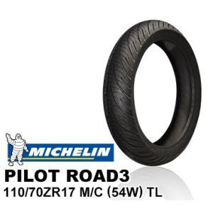 ミシュラン パイロットロード3 110/70ZR17 M/C (54W) TL MICHELIN PILOT ROAD3 バイク用フロントタイヤ商品番号:33590 バイクパーツセンター|bike-parts-center