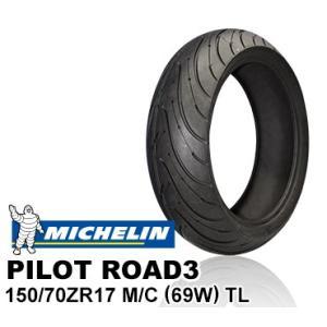 ミシュラン パイロットロード3 150/70ZR17 M/C  TL MICHELIN PILOT ROAD3 バイク用フロントタイヤ バイクパーツセンター|bike-parts-center