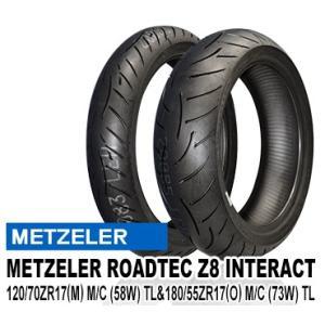 【在庫処分】メッツラー ロードテック Z8 インタラクト 120/70ZR17(M) M/C (58W) TL&180/55ZR17(O) M/C (73W) TL METZELER ROADTEC Z8 前後セット|bike-parts-center