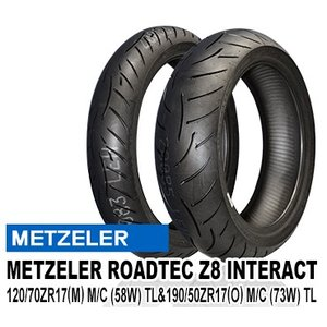 【在庫処分】メッツラー ロードテック Z8 インタラクト 120/70ZR17(M) M/C (58W) TL&190/50ZR17(O) M/C (73W) TL METZELER ROADTEC Z8 前後セット|bike-parts-center