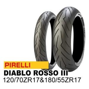 ピレリ ディアブロ ロッソ3 前後 120/70ZR17 & 180/55ZR17 PIRELLI DIABLO ROSSO3 セット VTR1000F CBR600RR FZ1/フェザー FZ8 MONSTER S4R 848/Evo GSR400 bike-parts-center