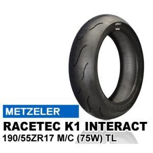 【決算SALE】メッツラー レーステック K1 インタラクト 190/55ZR17 M/C (75W) TL METZELER RACETEC K1 INTERACT メッツェラー バイク用リアタイヤ|bike-parts-center