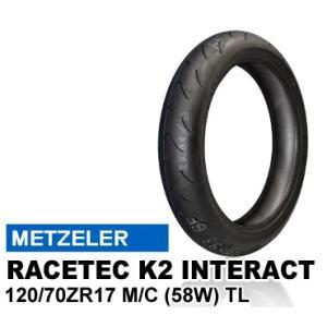 メッツラー レーステック K2 インタラクト 120/70ZR17 M/C (58W) TL METZELER RACETEC K2 INTERACT メッツェラー フロントタイヤ バイクパーツセンター|bike-parts-center