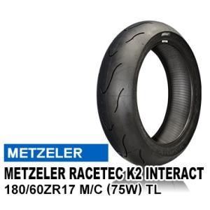 【決算SALE】メッツラー レーステック K2 インタラクト 180/60ZR17 M/C (75W) TL METZELER RACETEC K2 INTERACT メッツェラー バイク用リアタイヤ|bike-parts-center