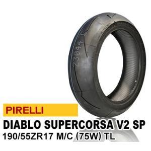 ピレリ ディアブロ スーパーコルサ V2 SP 190/55ZR17 M/C (75W) TL PIRELLI DIABLO SUPERCORSA SUPER CORSA V2 SP バイク用リアタイヤ バイクパーツセンター bike-parts-center