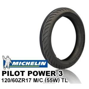 ミシュラン パイロットパワー3 120/60ZR17 M/C 55W TL  MICHELIN PILOT POWER 3 バイク用フロントタイヤ商品番号:37510 バイクパーツセンター|bike-parts-center
