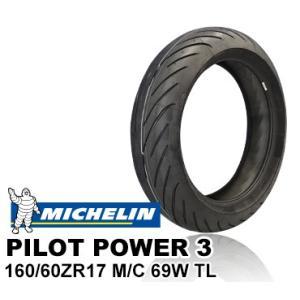 ミシュラン パイロットパワー3 160/60ZR17 M/C 69W TL  MICHELIN PILOT POWER 3 バイク用リアタイヤ商品番号:37530 バイクパーツセンター|bike-parts-center