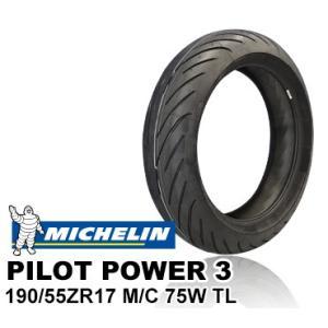 ミシュラン パイロットパワー3 190/55ZR17 M/C 75W TL  MICHELIN PILOT POWER 3 バイク用リアタイヤ商品番号:37560 バイクパーツセンター|bike-parts-center