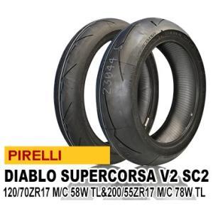 ピレリ ディアブロ スーパーコルサ V2 SC2 120/70ZR17 M/C 58W TL&200/55ZR17 M/C 78W TL DIABLO SUPERCORSA SUPER CORSA V2 SC2 バイクパーツセンター bike-parts-center