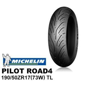 ミシュラン パイロットロード4 190/50ZR17(73W) TL MICHELIN PILOT ROAD4 バイク用リアタイヤ バイクパーツセンター|bike-parts-center