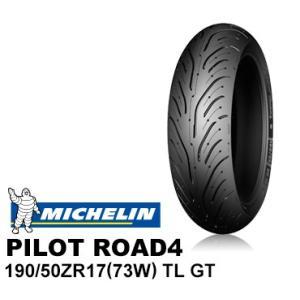 ミシュラン パイロットロード4 GT 190/50ZR17(73W) TL 重量車用 MICHELIN PILOT ROAD4 バイク用リアタイヤ バイクパーツセンター|bike-parts-center