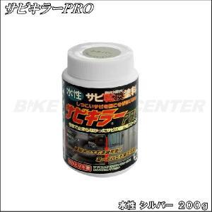 BAN-ZI サビキラープロ 200g 【ケミカル】洗車 バイクパーツセンター|bike-parts-center