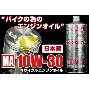 バイク用 プレミアムエンジンオイル 10W-30 1L 4サイクル オイル MA規格 HONDA ホンダ ウルトラG1 ヤマルーブ エクスター互換 特価 日本製