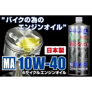 日本製 バイク用 プレミアムエンジンオイル 10W-40 1L 4サイクル オイル MA規格  ウルトラG1 ヤマルーブ エクスター互換 特価 激安 |bike-parts-center