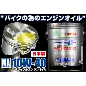 プレミアムエンジンオイル 10W-40 20L  ペール缶 日本製 バイク用 4サイクル オイル MA規格  ウルトラG1 ヤマルーブ エクスター互換 特価 激安 |bike-parts-center