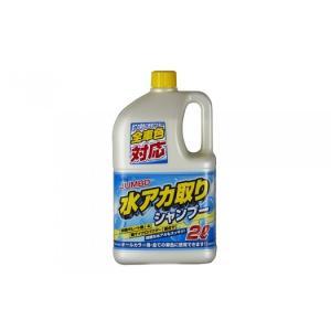 KYK 水アカ取り シャンプー オールカラー対応 洗車シャンプー バイクパーツセンター|bike-parts-center