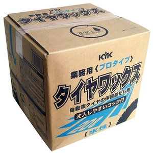 KYK プロタイプタイヤワックス 20L 34-201 自動車タイヤの艶だし剤 スプレーボトル付属 バイクパーツセンター|bike-parts-center