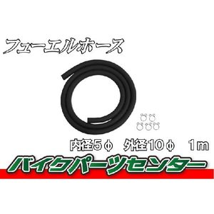 フューエルホース Φ5 5mm×10mm×1m ガソリンホース バイクパーツセンター|bike-parts-center