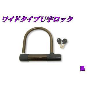 U字ロック ワイドタイプ ブラック 新品 バイクパーツセンター|bike-parts-center