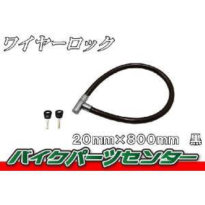 ワイヤーロック 20mm×800mm 黒 バイクパーツセンター|bike-parts-center