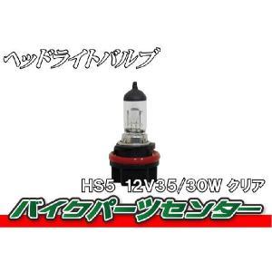 ヘッドライトバルブ HS5互換 12V 35W/30W バイクパーツセンター|bike-parts-center