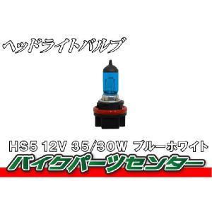 ヘッドライトバルブ HS5互換 12V 35W/30W スーパーホワイト バイクパーツセンター|bike-parts-center