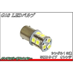 G18 LEDバルブ シングル 13連 SMDタイプ オレンジ バイクパーツセンター|bike-parts-center
